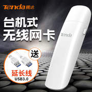 Tengda 1300M5g dual band Gigabit wireless network card desktop computer USBwifi receiver U12