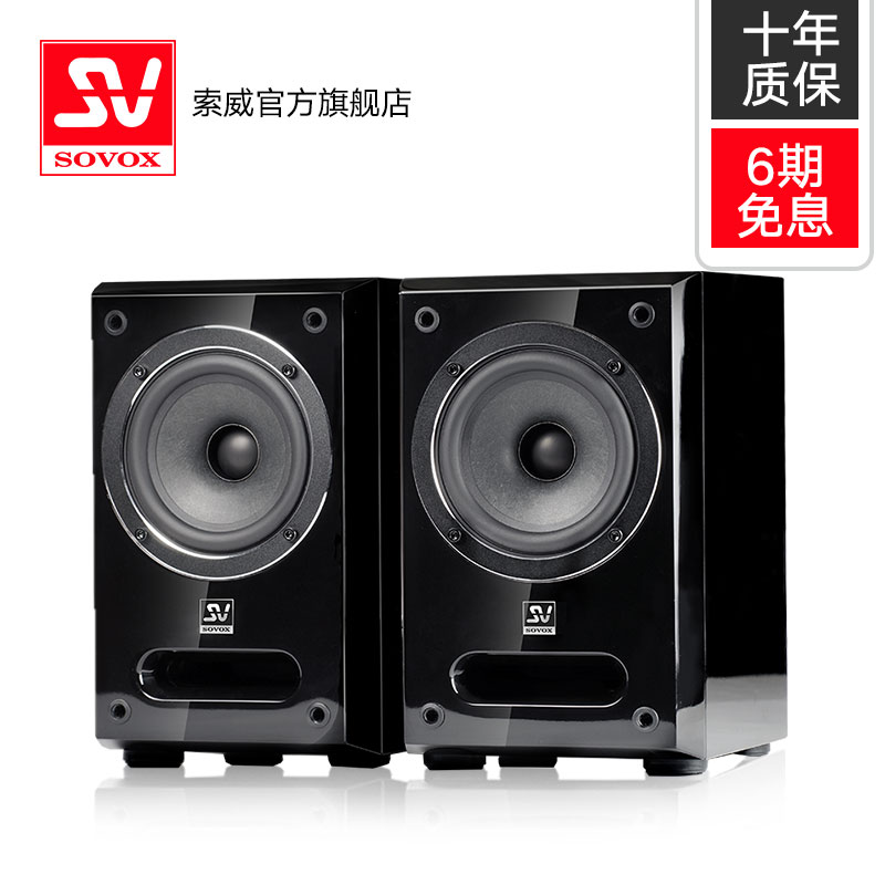 Sowey S840Pro fever-grade HIFI speaker full-frequency HIFI sound heavy bass bookshelf surrounded by passive speaker