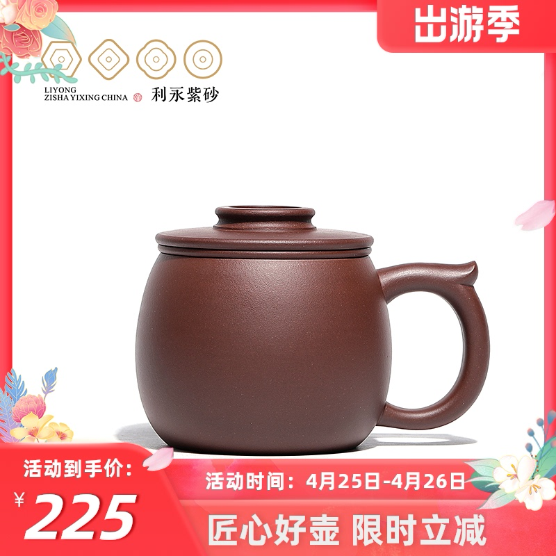 Yixing purple sand cup pure all-hand original mine household filter inner bile belt cover large-capacity tea cup Yulong cup