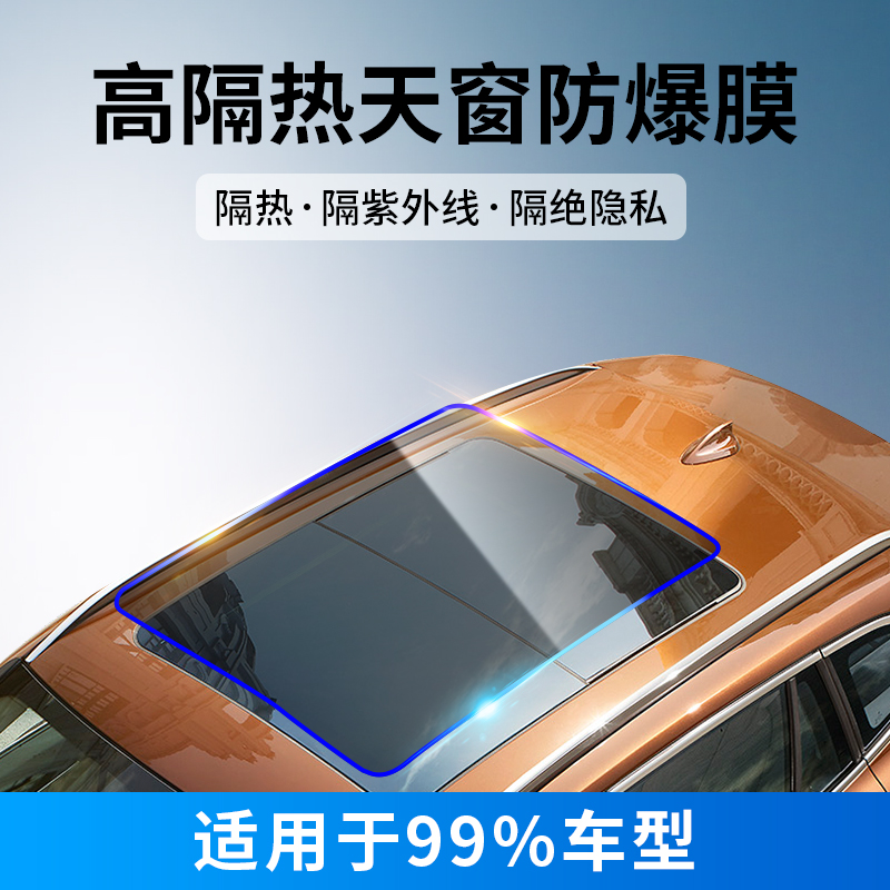 Film de toit ouvrant de voiture Panoramic sunroof film en verre Thermal sunscreen sunscreen film sunroof film anti-UV film
