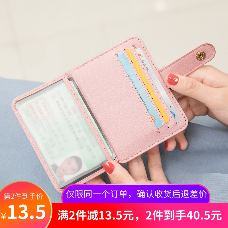 Mi Yin Mini-Card Pack Girl Small, Thin, Cute, Multi-Card Position, Zero-Wallet Driving Certificate Pack, One-in-One Card Pack