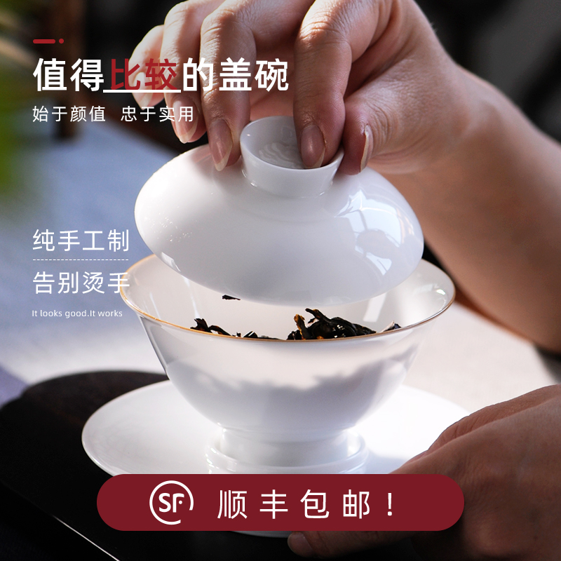 Shanyin Jingdezhen pure handmade three only to cover a bowl of white porcelain a thin tire ceramic tea bowl kungfu tea set