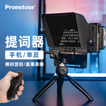 Live teleprompter small portable mobile phone SLR camera general anchor video inscription machine