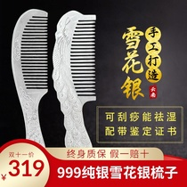 Xingshun Qi silver comb 999 pure silver hand comb snowflake silver comb scraping thousands of feet of Yunnan Yi mature silver comb