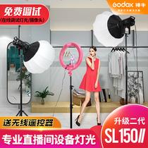 Shen Niu photo lamp SL150W II second generation ever-light LED network red live broadcast film photo light set