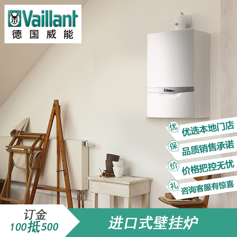 [The goods stop production and no stock]Vaillant Germany Power Imported Wall Heating Radiator Household Household Heat Water Heater
