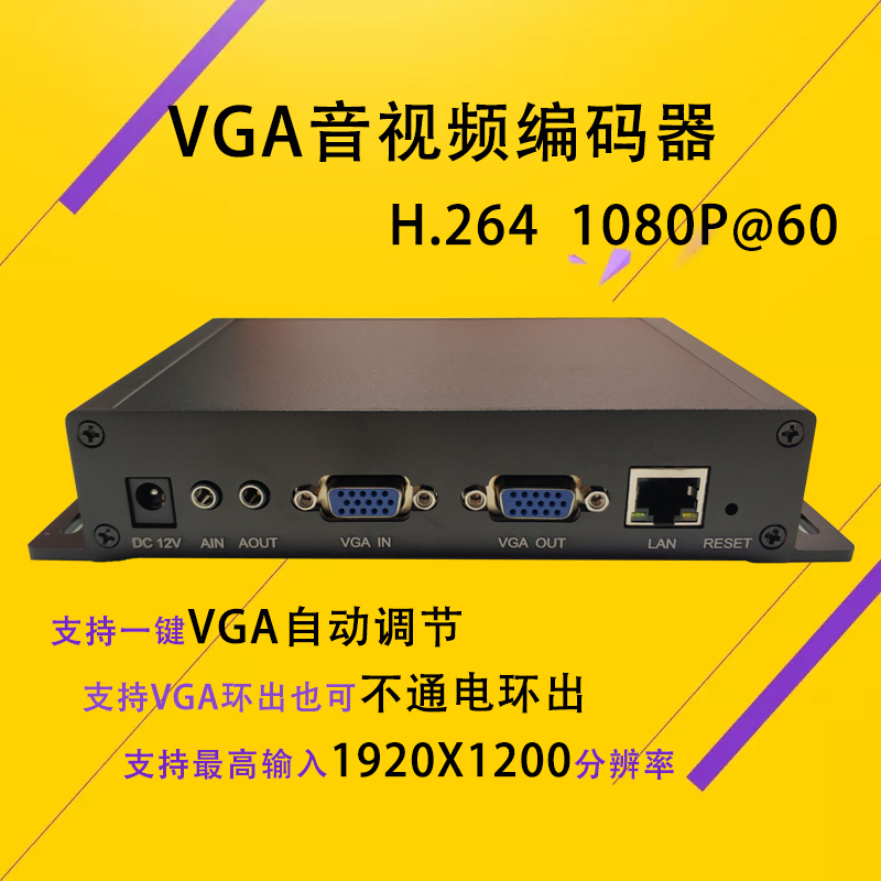 VGA to IP encoder HTTP UDP RTSP RTMP protocol stream supports onvif to Dahua Haikang NVR