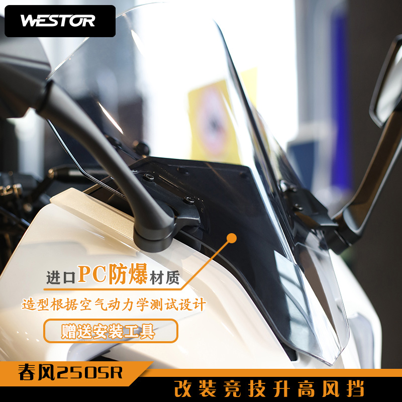 Westor products are suitable for spring wind SR250 windshield modification competitive windscreen PC material high quality and high windshield