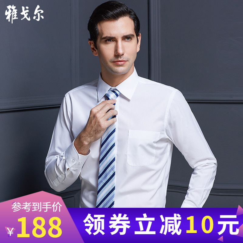 Youngor shirt men's long sleeve business suit casual versatile professional work wear iron free inch shirt men's white shirt