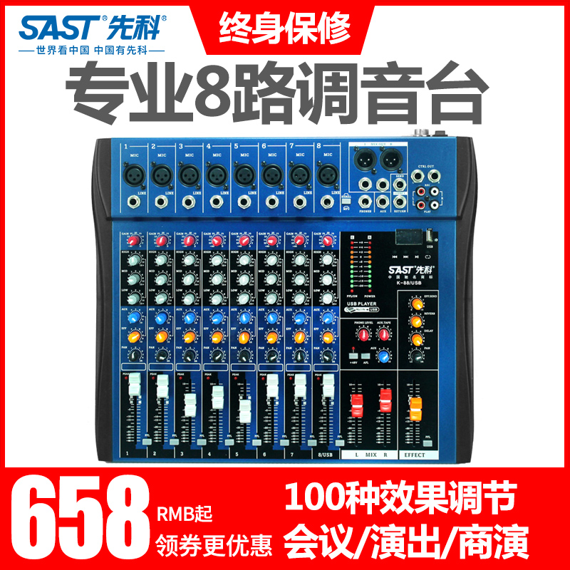 SAST/SCIENCE CT80S Mixer 8 Stage KTV Performance Conference Wedding USB Professional Mixer