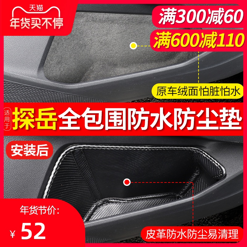 It is suitable for 20 Special Exploration X automotive supplies for the interior decoration of the GTE vehicle of the fuse-explored modified door slot storage pad