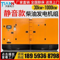 Дизель-генераторная установка Weichai Yuchai 30 50 75 100 150 200 300 500 кВт бесшумная секция