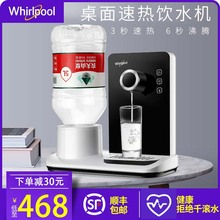 Whirlpool instant hot water dispenser, mini tea bar, household hot mini office, desktop mineral spring