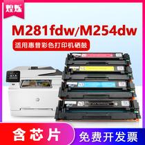 (with chip)For HP m281fdw Toner cartridge m254dw cf500a hp202a Cartridge hp281fdw m280nw hp25
