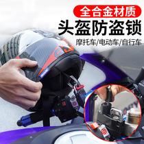KOBY motorcycle anti-theft helmet lock universal hat battery car safety head cap electric hook lock fixation magic