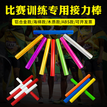 Baton track and field competition dedicated baton childrens primary school kindergarten sponge baton baton baton wooden