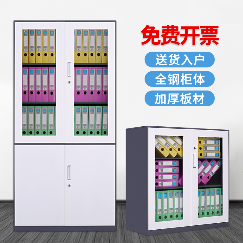 Shanghai disassembly file cabinet tin cabinet storage cabinet with lock low cabinet office cabinet voucher cabinet file cabinet file cabinet