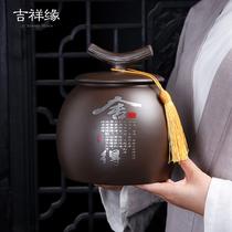 Auspicious edge purple sand tea cans 1 5 pounds of large sealed moisture-proof storage Puer tea cans Tea packaging household