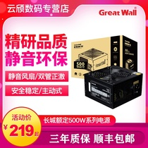 Wall power HOPE6000DS SW desktop computer power rated 500W host power Mute Double 8pin