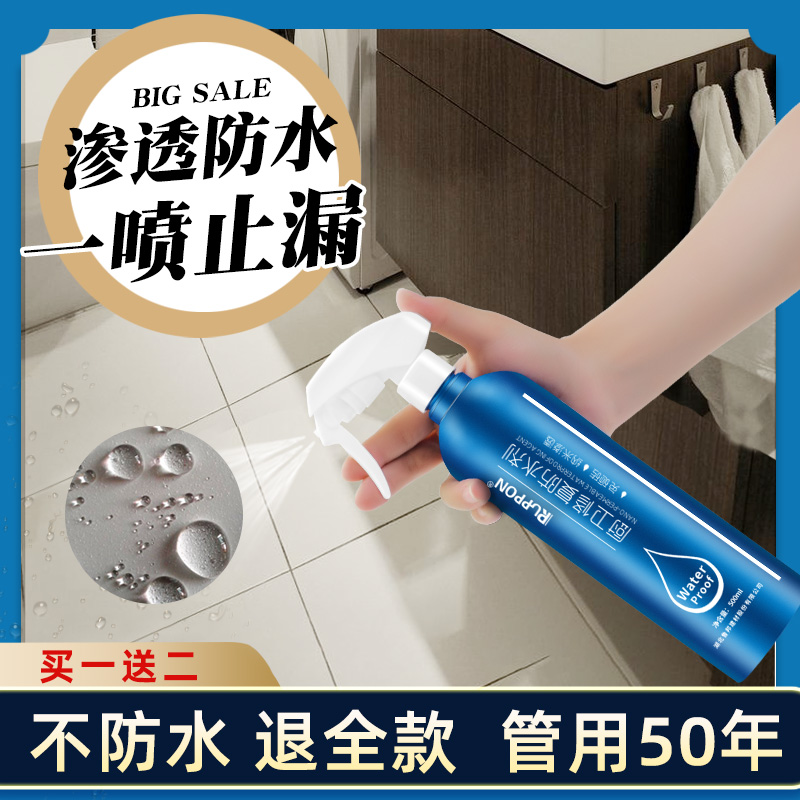 The waterproof material of the dressing room is free of smash brick nano-permeable waterproofing agent external wall leakage to plug leakage waterproof coating