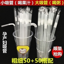 Straw disposable separate packaging maternal straw drink porridge drink juice tube independent packaging can bend the new model