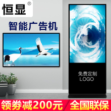 Hengxian vertical wall-mounted advertising machine display touch screen all-in-one machine query player vertical screen network touch LED electronic LCD floor advertising machine live 32/42/50/55/65 inch