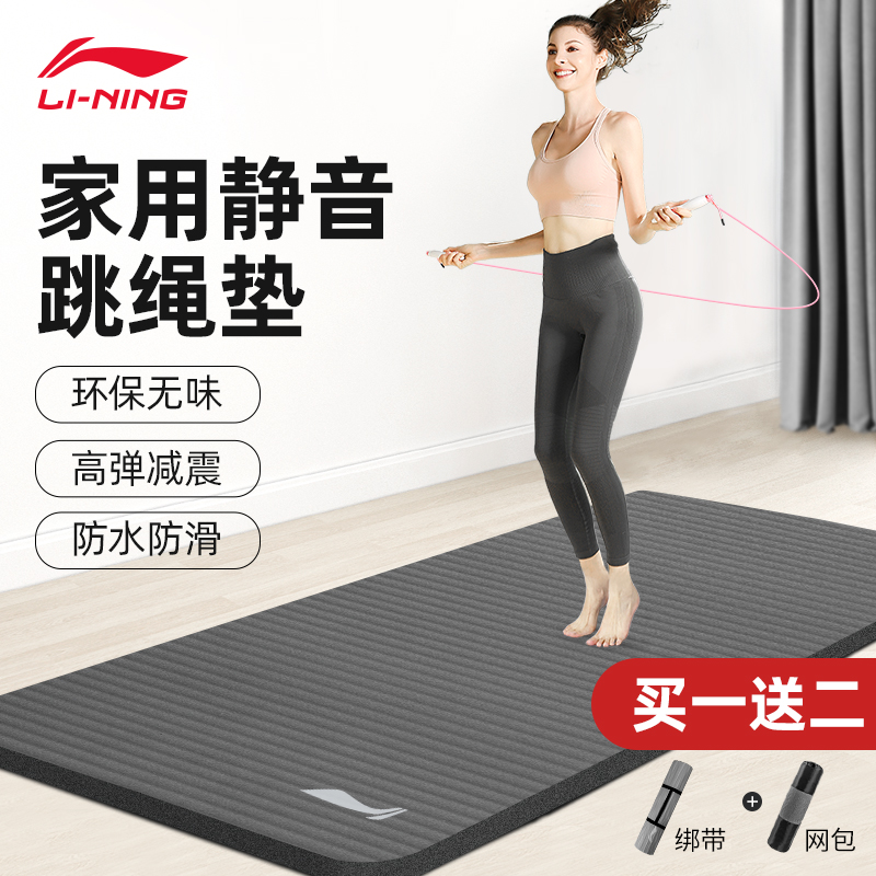 Li Ning jump rope mat yoga mat thickened and widened long shock-absorbing soundproofing beginner home fitness exercise mat