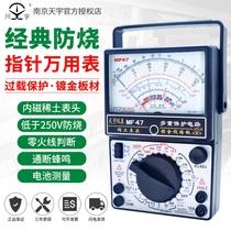 Nanjing Tianyu MF47 pointer multimeter High precision mechanical internal magnetic anti-burning universal meter Beep zero firewire