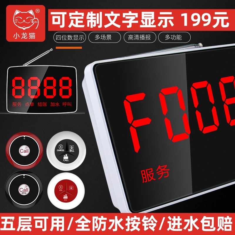 Wireless 唿 caller wireless teahouse dining room service bell box room hotel catering called waiter bell nursing home chess room table order call voice card ring LM-609