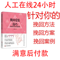 Chat guide tutor emotional counseling analysis expert skills love祕 how to communicate with girls chasing boys and girls