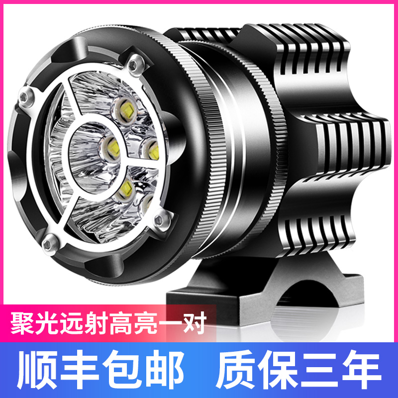 Locomotive spotlight bursts A pair of ultra-bright bright light opening lights external led modified waterproof auxiliary paving lights
