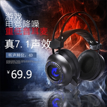 Computer headset headset headset headset headset headset 7 1 sound noise reduction bass chicken game Gaming Desktop Laptop wired internet bar with a microphone to listen to the voice recognition usb interface built-in sound card internet cafe