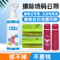 Ink cleaning agent Diluent Erasing water Erasing water Erasing Product production date Coding erasing Screen printing Pad printing Erasing
