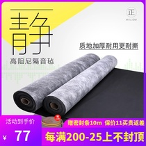 Full roll soundproof felt wall soundproof blanket 2mm home bedroom ceiling ceiling floor sound-absorbing cotton pad material