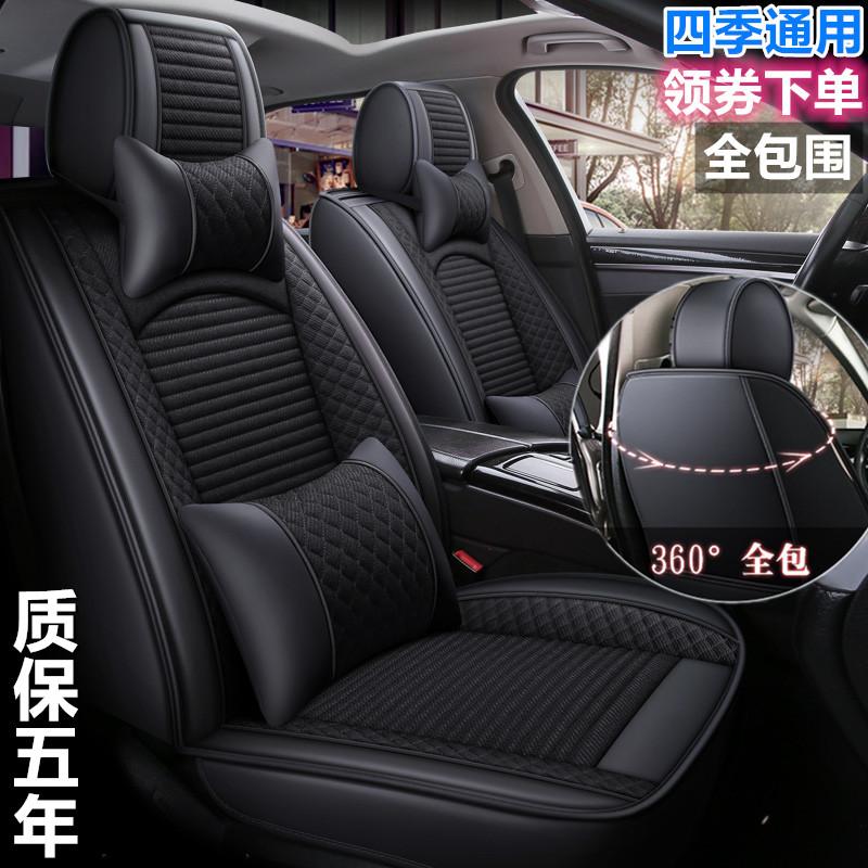 Coussin de voiture quatre saisons coussin universel Voiture cinq pièces housse de siège en lin ensemble complet entouré housse de siège été