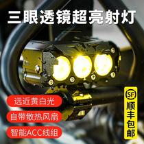 Projecteur moto lampadaire super lumineux modifié led lumière forte lentille lointaine et proche lumière intégrée projecteur flash spécial