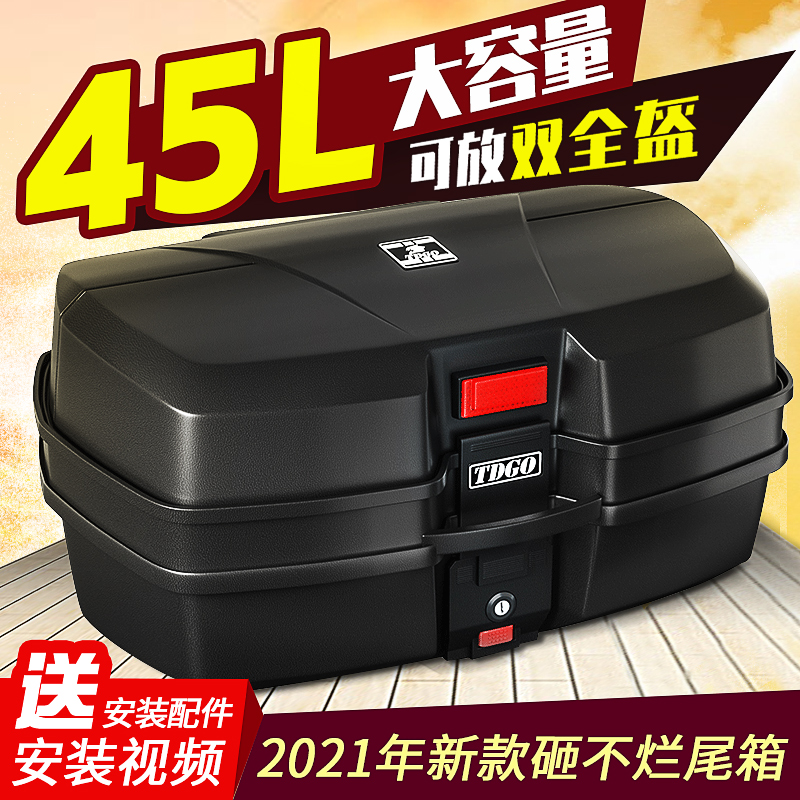 Locomotive trunk super-large universal thickened storage toolbox scooter rear tail box extra large clearance