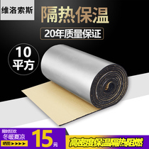 Fireproof insulation cotton heat-resistant greenhouse roof insulation plate self-adhesive insulation cotton indoor and outdoor roof insulation materials