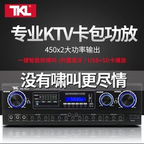 TKL KA10000 pre-amplifier Home Power professional K song anti-howling HIFI Bluetooth KTV family karaoke ok card package meeting HIFI new clearance inventory weight low