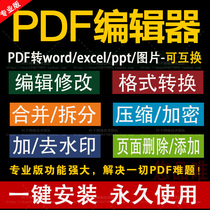 PDF to word Converter excel picture ppt merger JPG compressed member split edit modify software