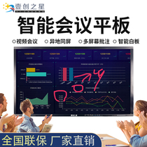 Yichuang Star intelligent conference tablet touch screen Interactive electronic whiteboard Teaching all-in-one machine Office display large-screen TV 55 60 65 70 75 85 98 inches