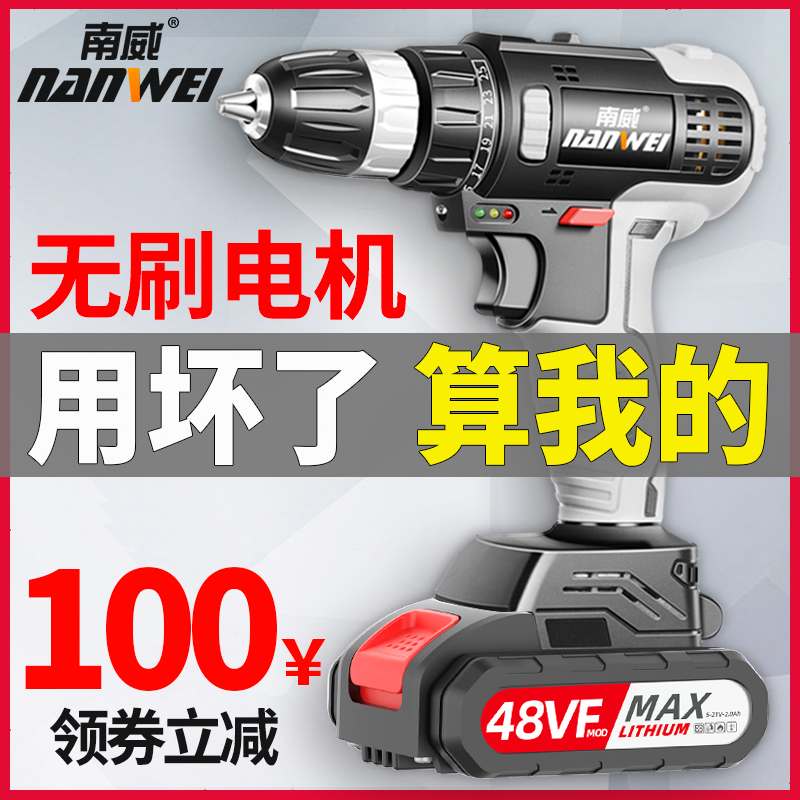 Nanwei brushless electric drill charging electric drill small electric drill lithium electric drill multi-functional household electric screwdriver electric drill