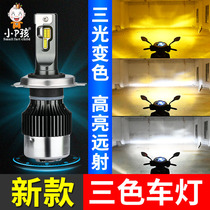 Pedal motorcycle lamp electric car modified super bright bright light built-in yellow light H4 double claw LED big bulb far and near light