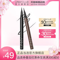 Wei ya recommended UNNY official flagship eyeliner pen slim easy to smudge novice novice waterproof sweat