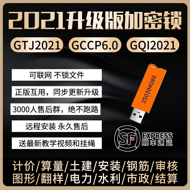 GTJ2021 Guanglianda no drive dongle National civil steel calculation volume cloud pricing 60 бюджетное программное обеспечение