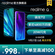 The new product goes on sale to 100 realme Q Qiaolong 712 Sony 48m 4W flash smartphone realmeq mobile phone realmex
