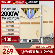 Germany TINME folding dryer Household small power saving dryer Drying clothes sterilization large capacity dryer
