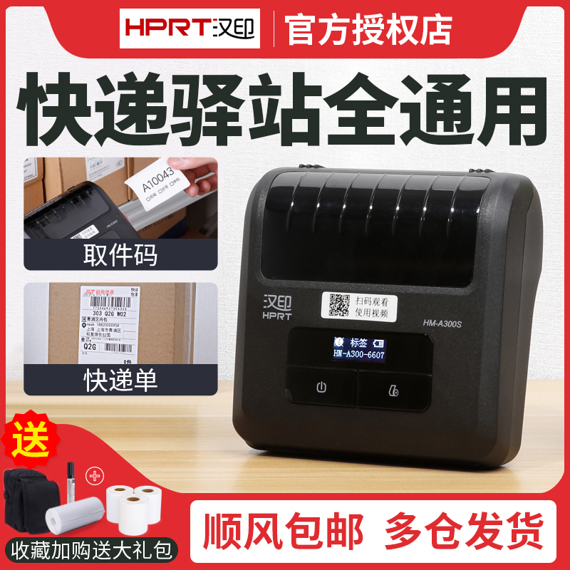 Hanyin A300L S portable Bluetooth printer Universal bird mother station treasurer express pick-up code label fast Bao Yunda Rabbit Xi express supermarket best buy to pick up express single machine