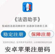 The French assistant 註 android Android version of windows computer iPhone iPad phone