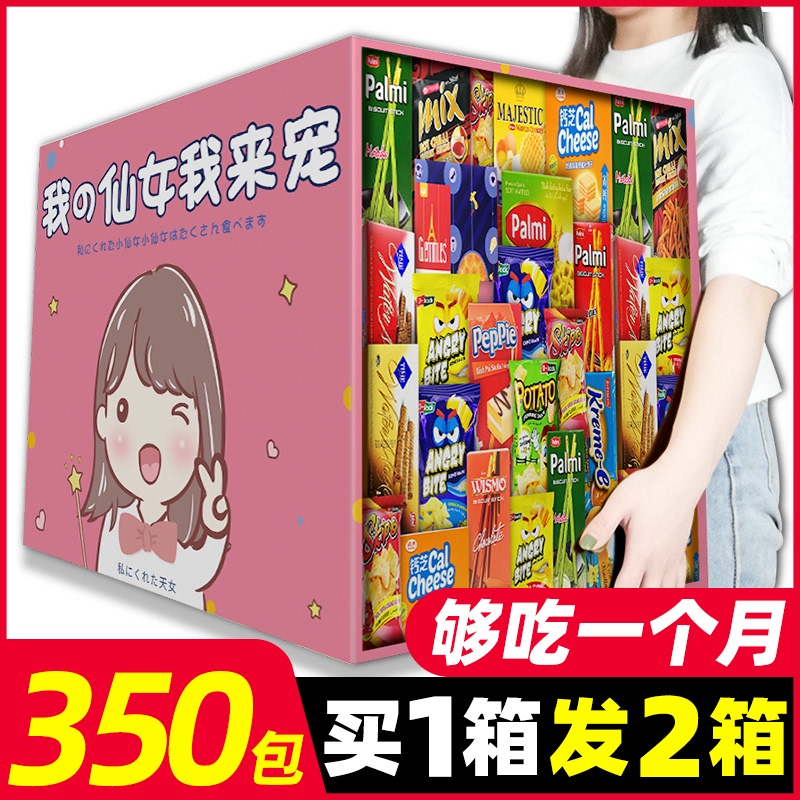 New Years snack gift package whole box snacks casual food pig feed to send girlfriend New Year gift box small New Year gifts